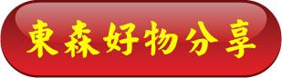 東森彩魚本舖.png