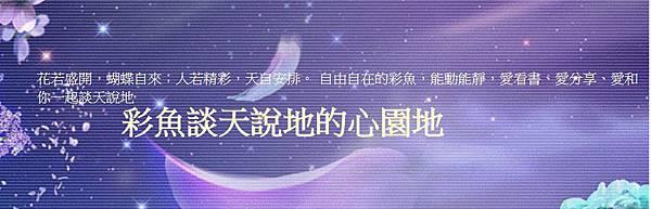 彩魚談天說地的心園地.jpg
