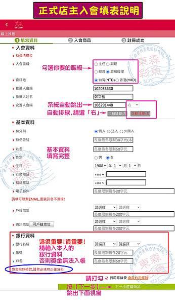 加入正式店主填單流程-1.jpg