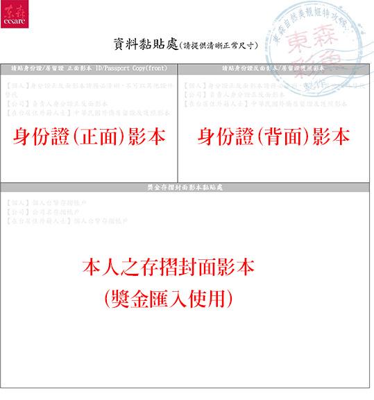 會員書-P3.jpg