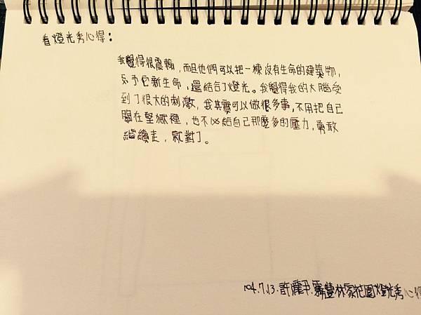 霧峰之旅_2909.jpg