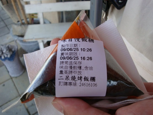 二呆飯團03.JPG