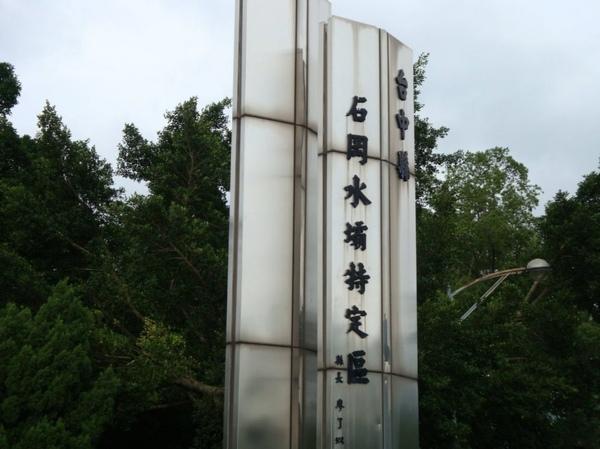 東豊綠色繸道09.JPG