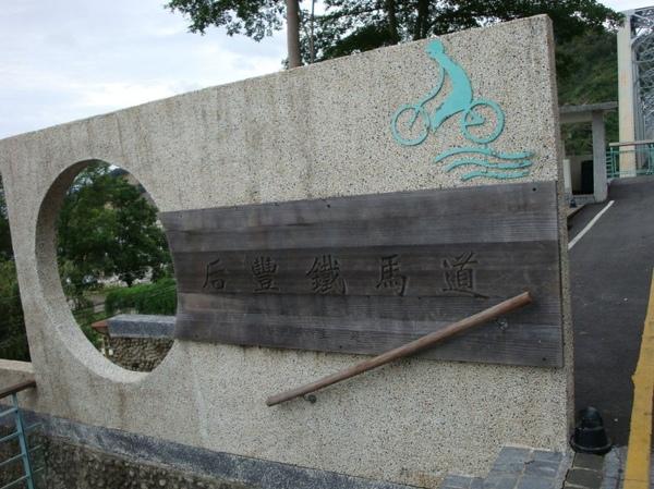 東豊綠色繸道11.JPG