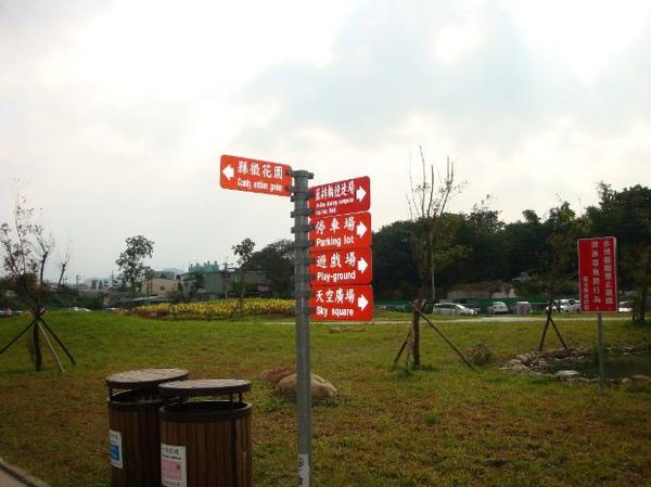 陽光公園009.JPG