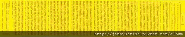 楞嚴咒(四方).jpg