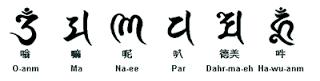 六字大明咒1.png