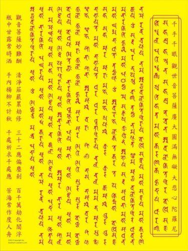 千手千眼無礙大悲心陀羅尼.jpg
