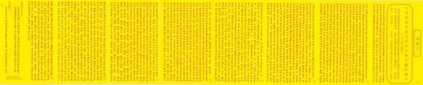 悉曇梵文楞嚴咒.jpg