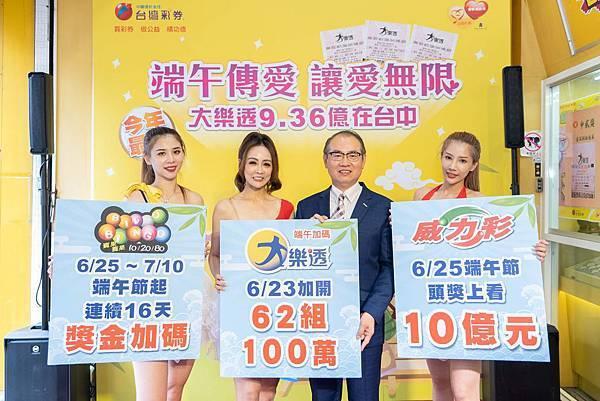 圖說二:台灣彩券公司總經理蔡國基(圖右二)邀請民眾一起買彩券、做公益、中大獎,別錯過端午加碼好時機。