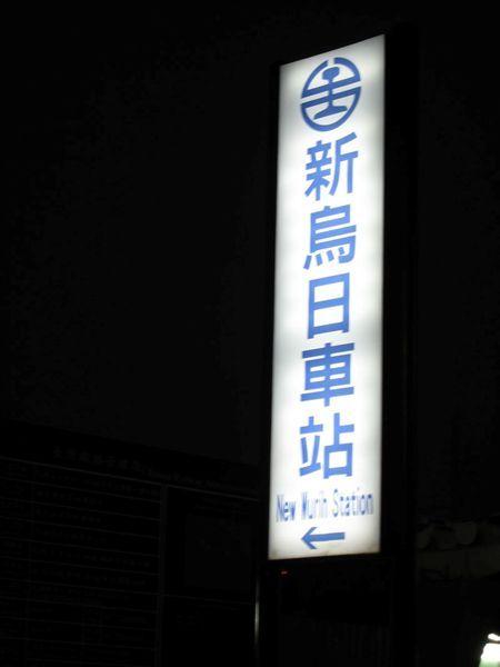 烏日- 台鐵新烏日站.jpg