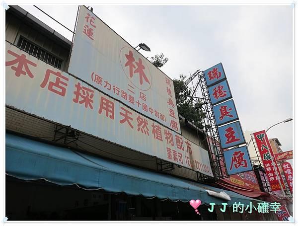 瑞穗臭豆腐1.jpg