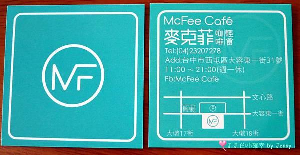 Mcfee21.jpg
