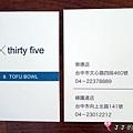 豆腐21.jpg