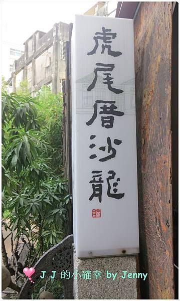 虎尾沙龍28.JPG
