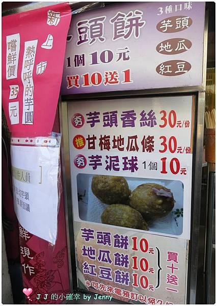 芋頭餅2.JPG