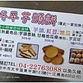 芋頭餅5.JPG