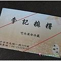 李記4.JPG