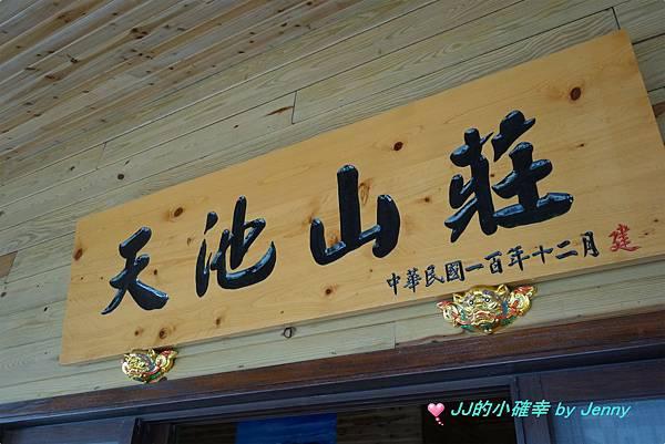 奇萊南峰南華40.JPG