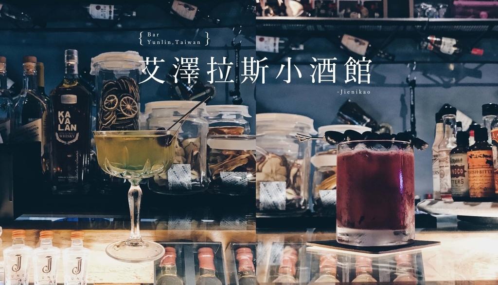 艾澤拉斯小酒館.jpg