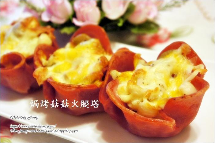 焗烤菇菇火腿塔8