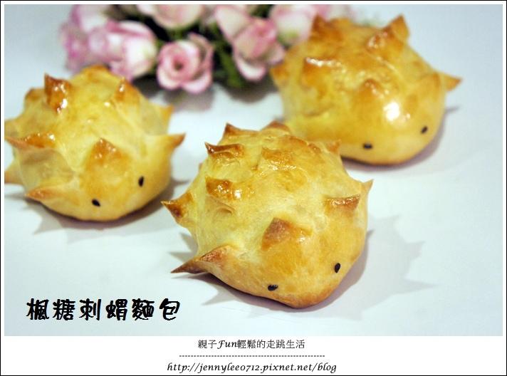 楓糖刺蝟麵包4