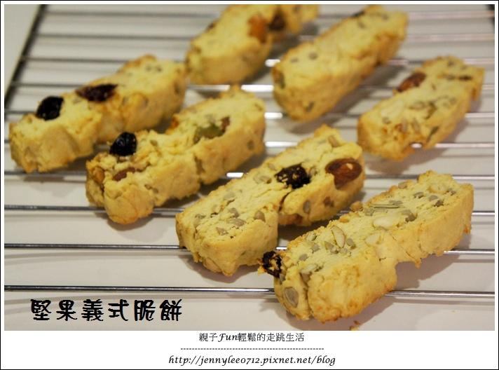 堅果義式脆餅6