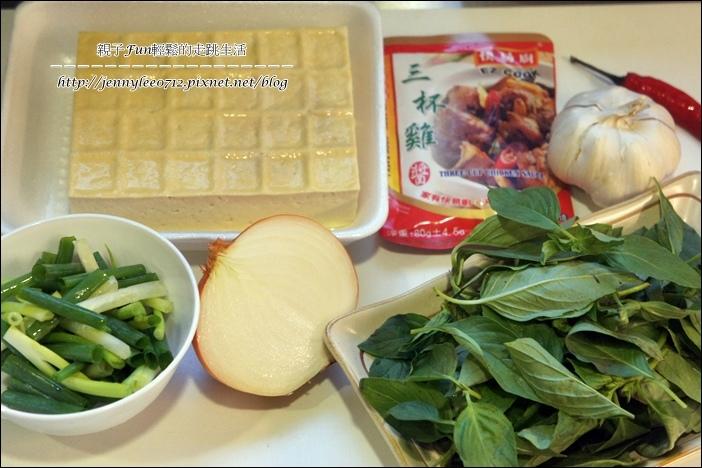 三杯豆腐1