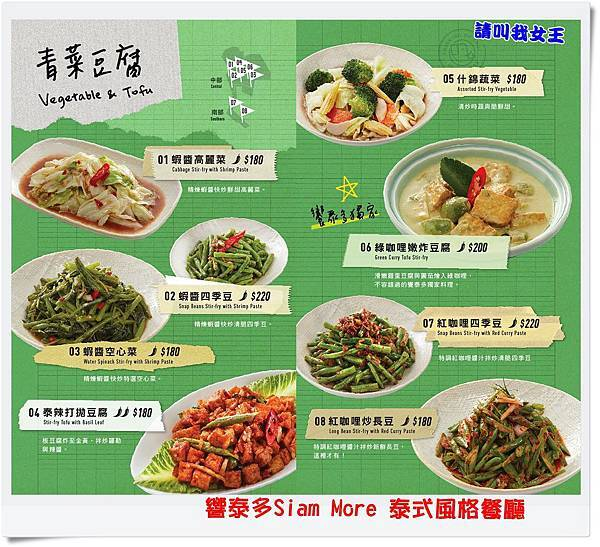 青菜豆腐18.jpg