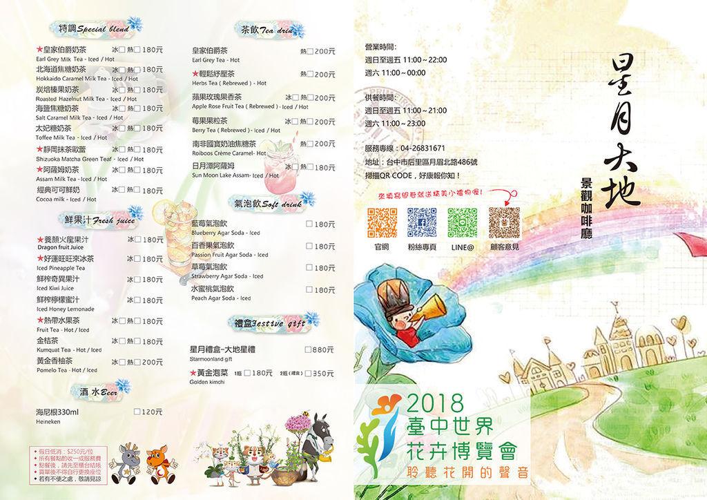 d02-menu2.jpg
