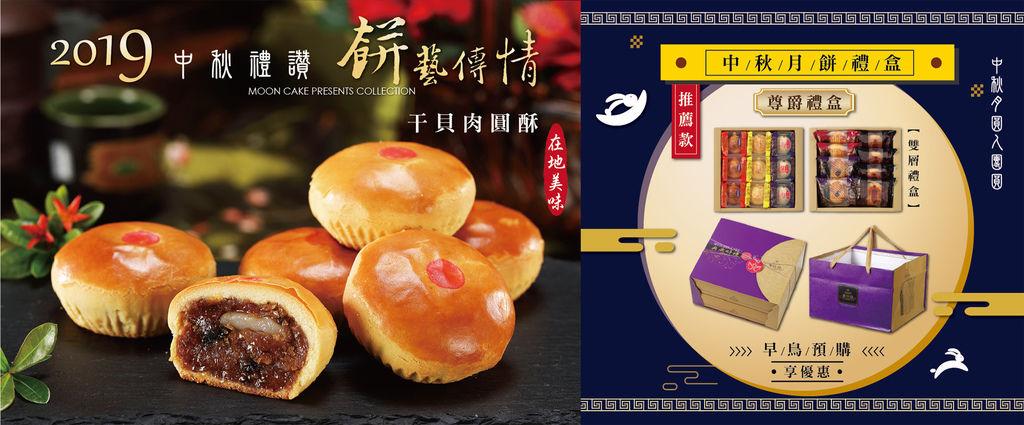2019-干貝肉圓酥.jpg