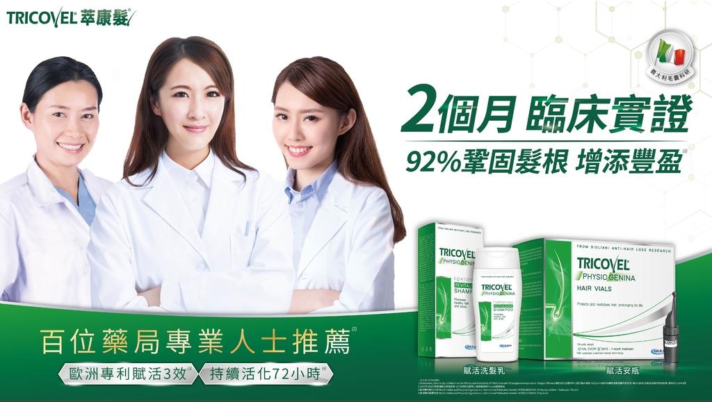 萃康髮_KV banner.jpg