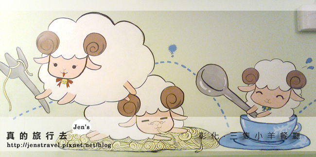 彰化‧三隻小羊