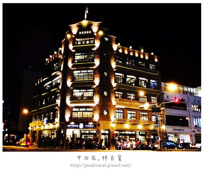05.中西區林百貨.jpg