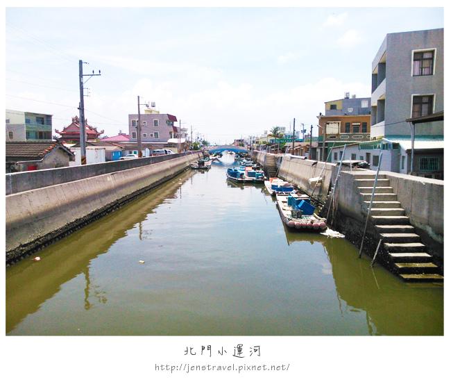 011.北門小運河.jpg