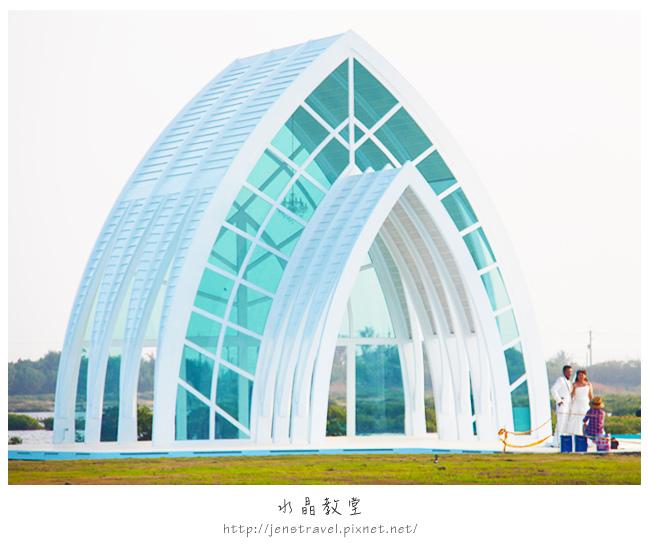 013.水晶教堂.jpg