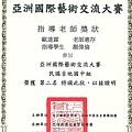 顏偉倫-2011亞洲盃-國中組-第二名.jpg