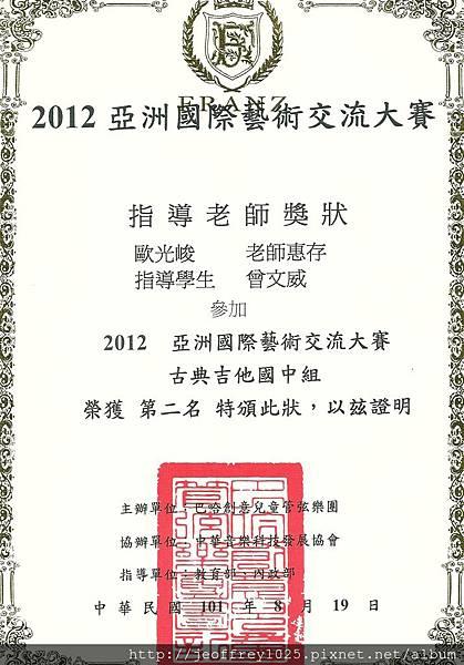 2012年八月十九日-亞洲國際藝術交流大賽-古典吉他國中組第二名-曾文威.jpg