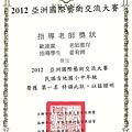 2012年八月十九日-亞洲國際藝術交流大賽-民謠吉他國小中年級組第一名-姜宥娉.jpg