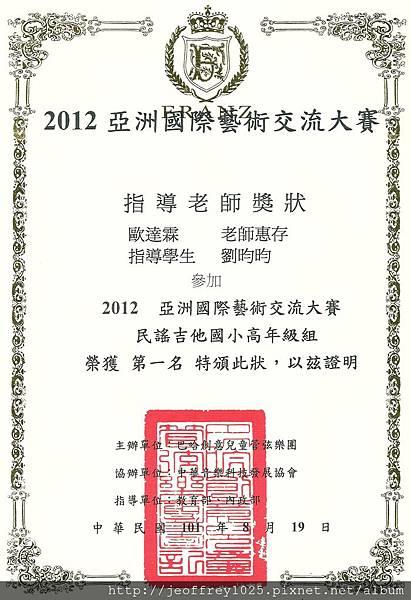 2012年八月十九日-亞洲國際藝術交流大賽-民謠吉他國小高年級組第一名-劉昀昀.jpg