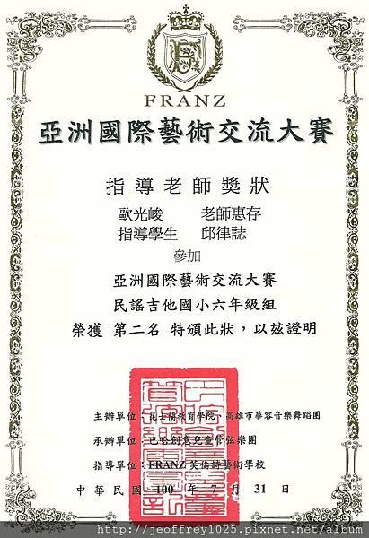 邱律誌-2011亞洲盃-國小六年級組-第二名.jpg