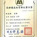 陳楷恩-2012議長盃決賽-國小六年級組-第二名.jpg