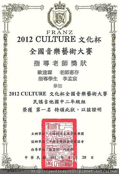 李孟宸-2012文化杯-國中二年級組-第一名