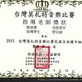 莫札特音樂比賽-曾文威-國中組-第二名