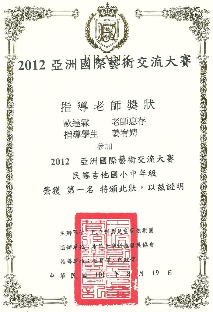 2012年八月十九日-亞洲國際藝術交流大賽-民謠吉他國小中年級組第一名-姜宥娉
