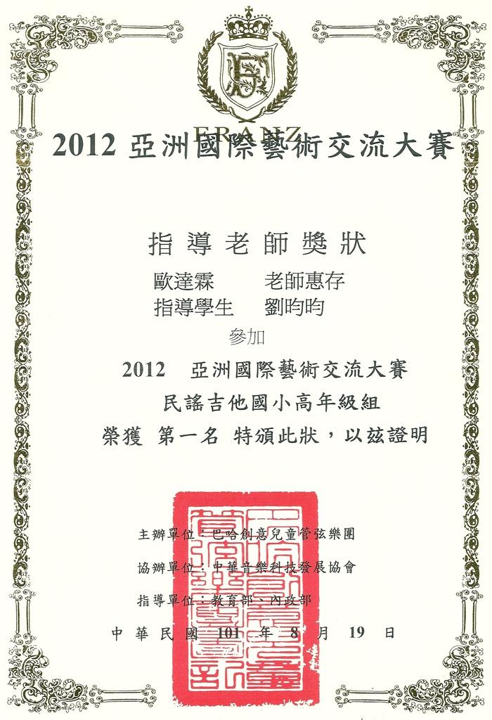 2012年八月十九日-亞洲國際藝術交流大賽-民謠吉他國小高年級組第一名-劉昀昀