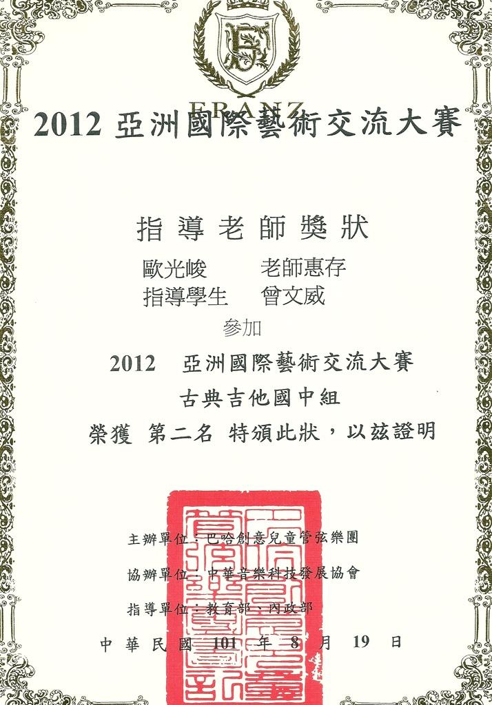 2012年八月十九日-亞洲國際藝術交流大賽-古典吉他國中組第二名-曾文威