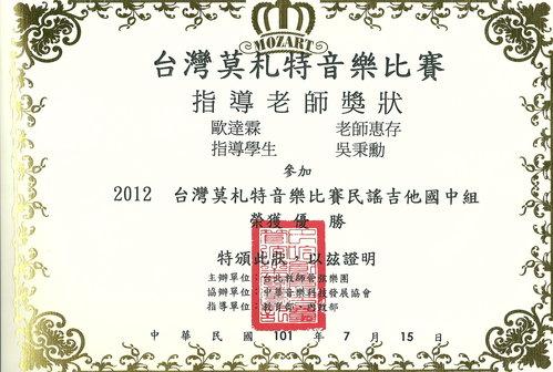 莫札特音樂比賽-吳秉勳國中組-優勝