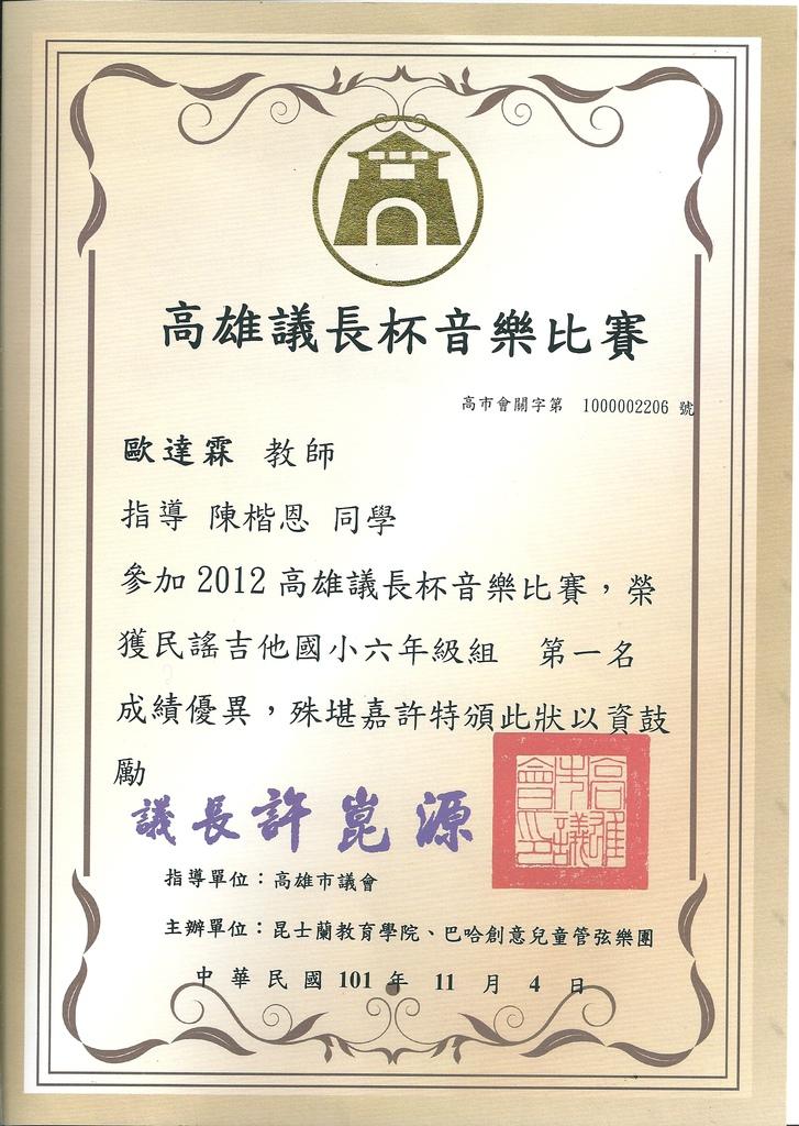 陳楷恩-2012議長盃-國小六年級組-第一名