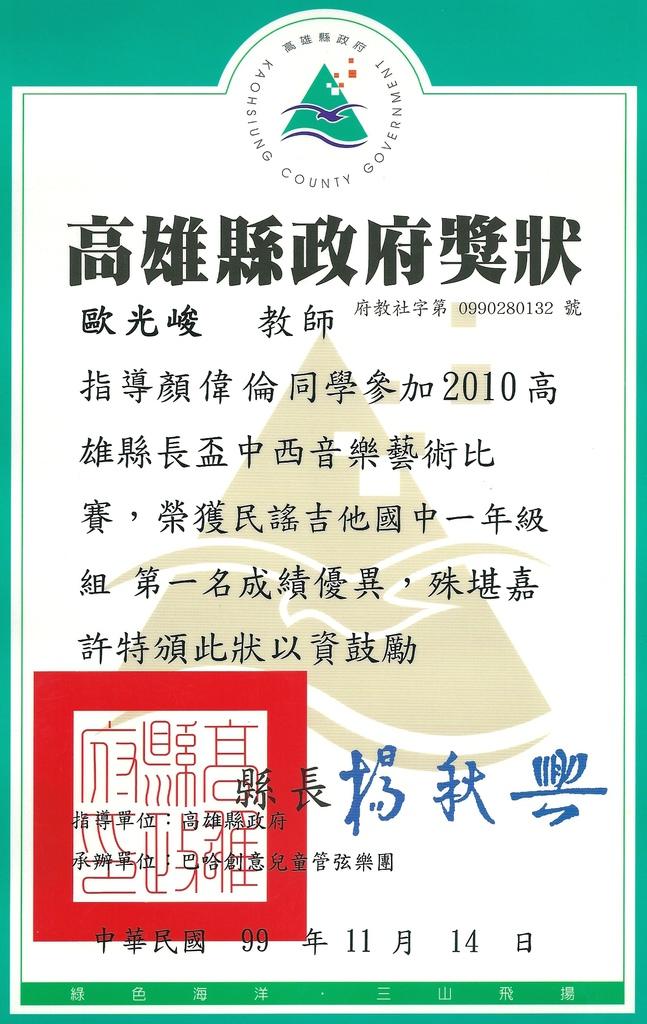 顏偉倫-2010年高雄縣縣長盃-國中一年級組-第一名